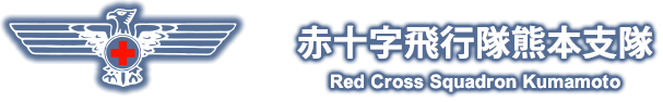 赤十字飛行隊 熊本支部
