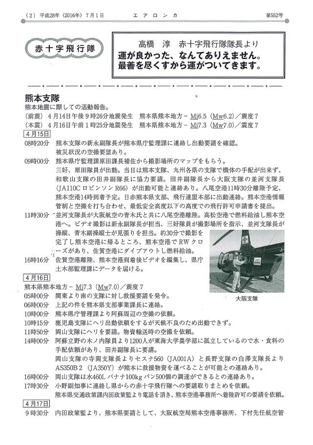 エアロンカ熊本地震活動報告1