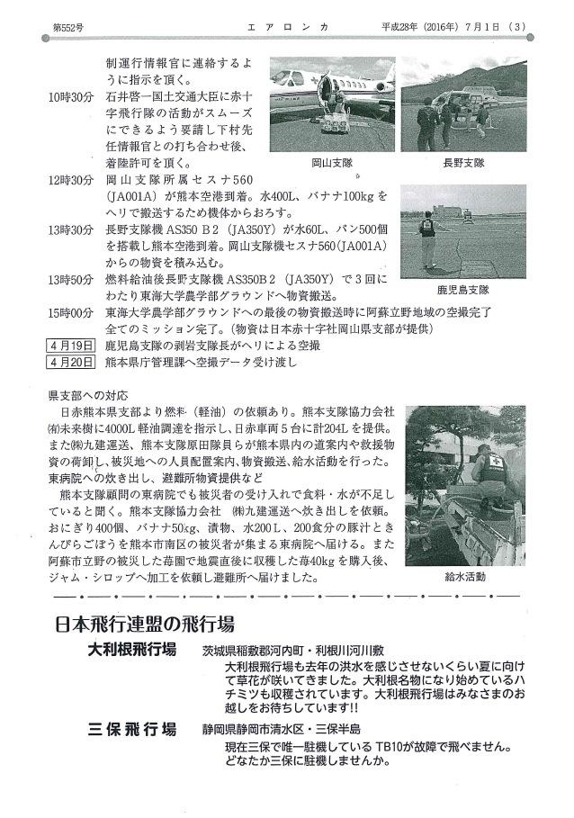 エアロンカ熊本地震活動報告2