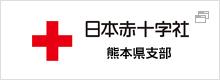 日本赤十字社 熊本県支部